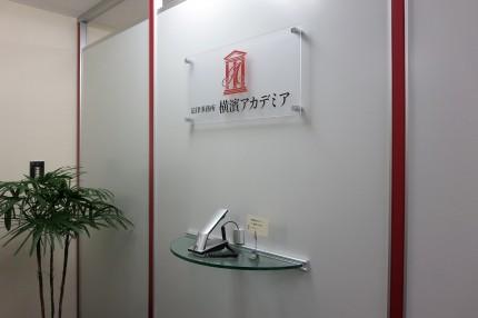 法律事務所横濱ア力デミア様 事例