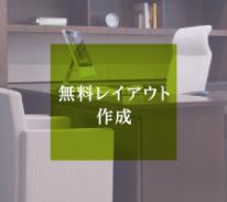 サービスプラン 無料レイアウト作成