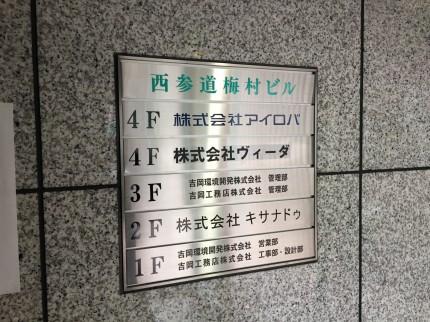初台 事務所 サイン工事⑭