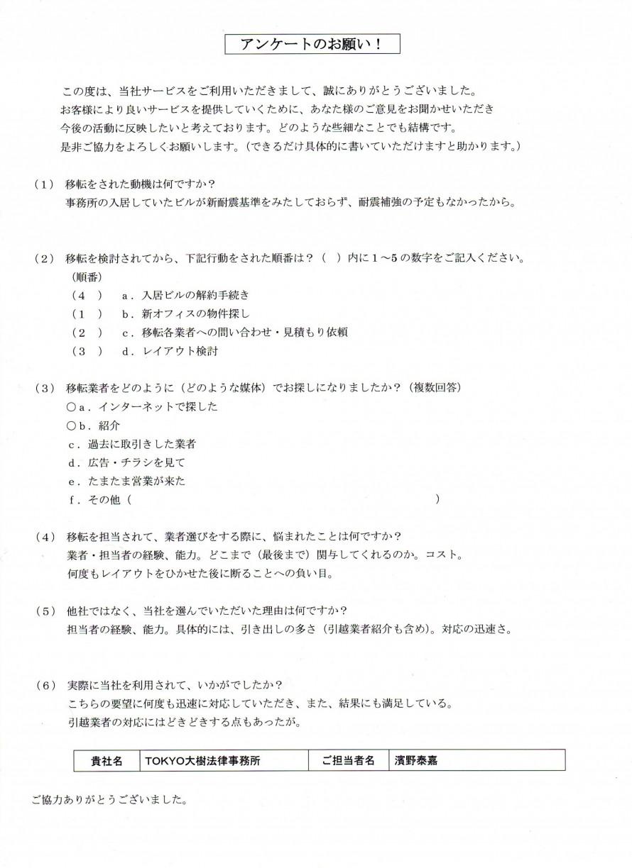 TOKYO大樹法律事務所様アンケート