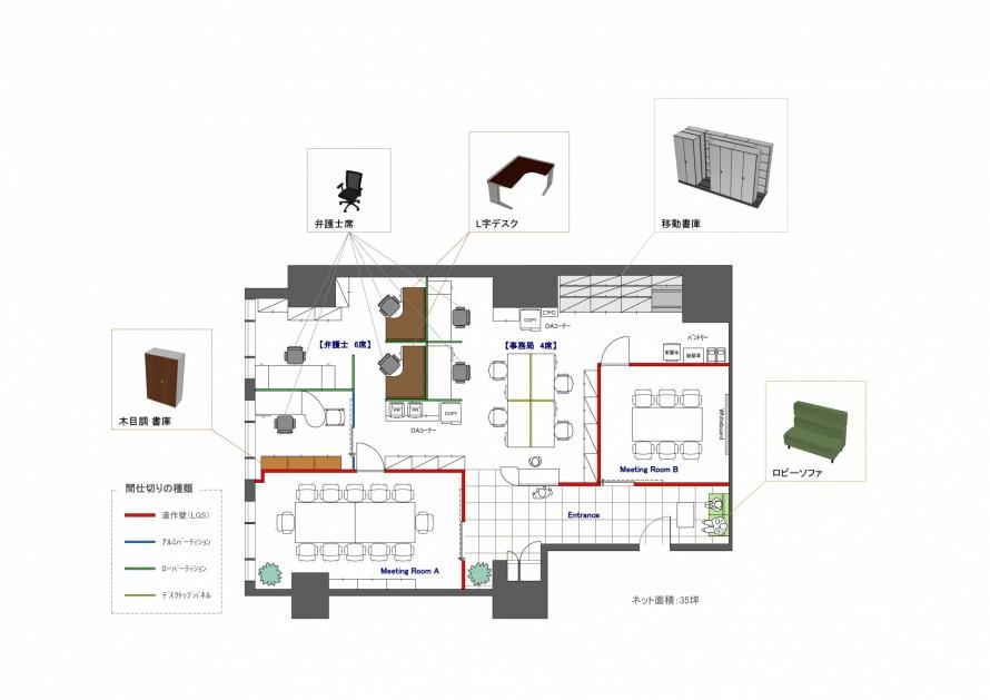 ネット面積35坪 法律事務所レイアウトイメージ