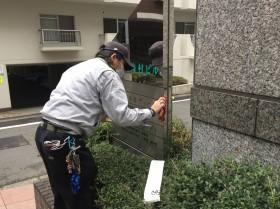 初台 事務所 サイン工事⑨
