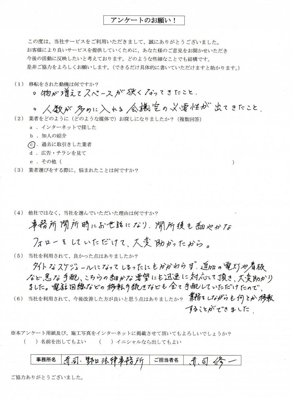 赤司・野口法律事務所様アンケート