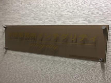 横浜市 弁護士事務所 導入事例②
