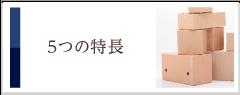 5つの特長